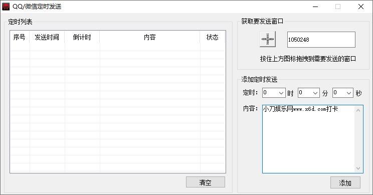 QQ/微信定时自动发布消息工具源码