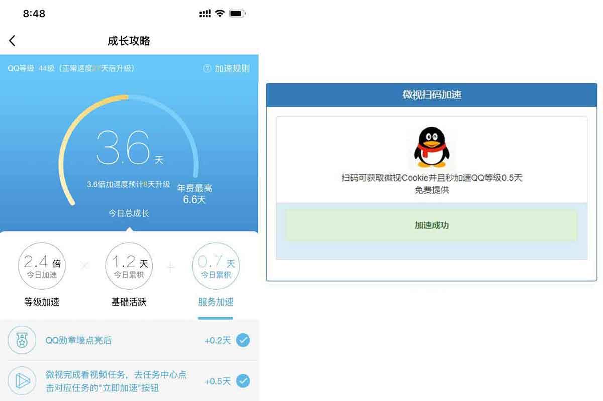 QQ登陆微视加速0.5天源码
