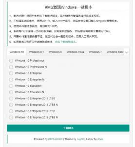 KMS一键激活windows10系统脚本源码