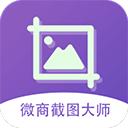 微商截图大师v5.4.8永久会员版 安卓最新版下载