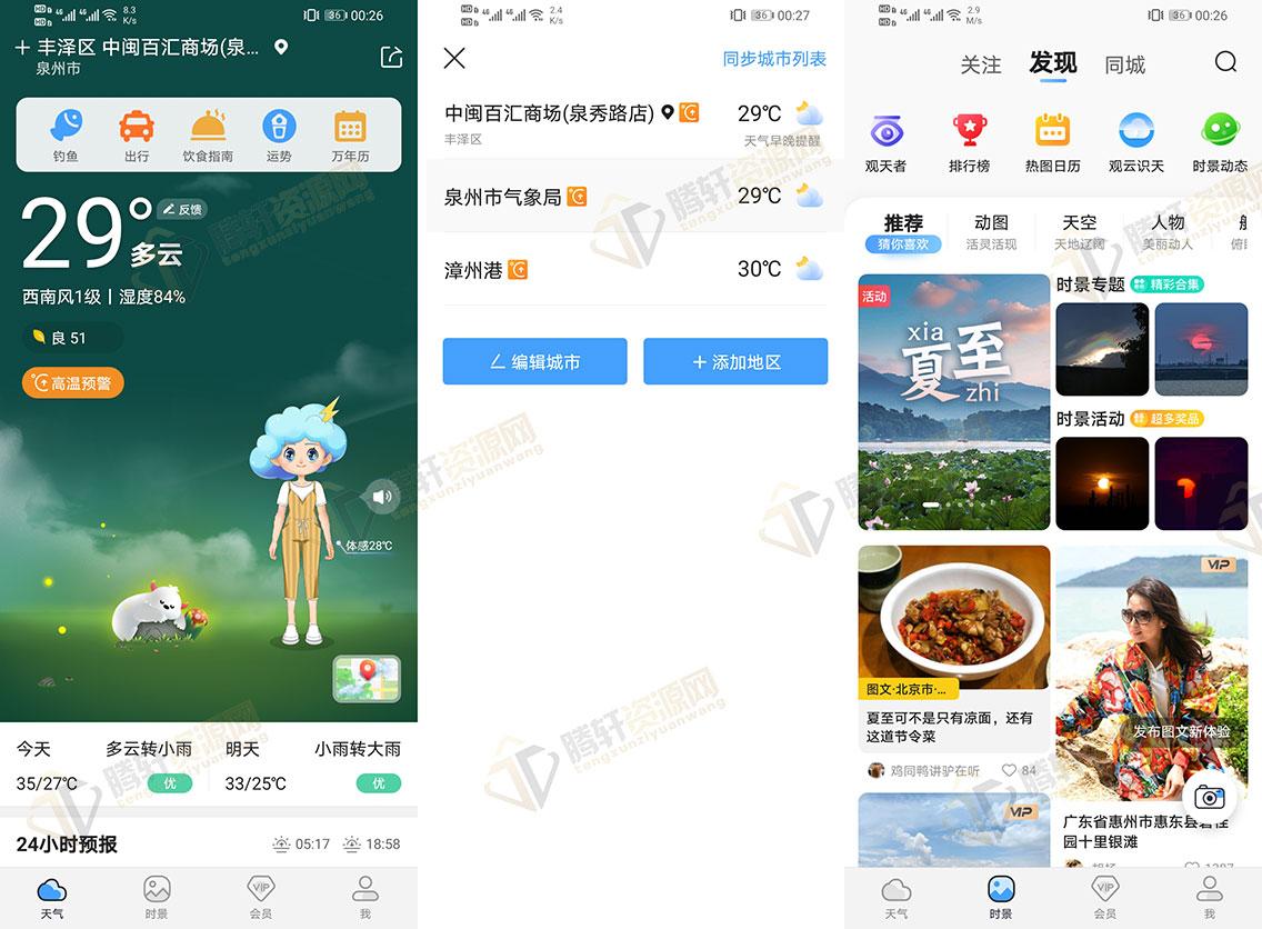 Screenshot_20210620_002639_com.moji.jpg