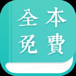全本免费小说阅读器v2.0.6 去广告版 安卓全网小说免费阅读下载
