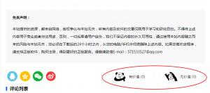 Emlog程序腾轩资源网/小刀网同款顶踩插件