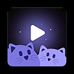 喵乐影视v5.0.4 纯净高级版 安卓最新版免费下载
