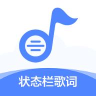 状态栏歌词v1.5.1 解锁专业版 安卓最新版免费下载