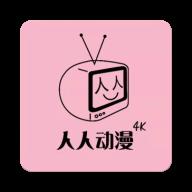 人人动漫v4.0.8 纯净版 安卓最新版免费下载