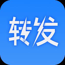 一键转发大师v9.9.9 解锁会员版 安卓最新版免费下载