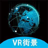 高清街景地图v2.2.1 去广告版 安卓最新版下载